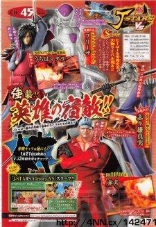 J-Stars Victory VS 15.01.2014