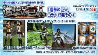 Phantasy Star Online 2 05.03.2014  (2)