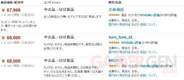 PS4 Amazon Japon 07.10.2013.