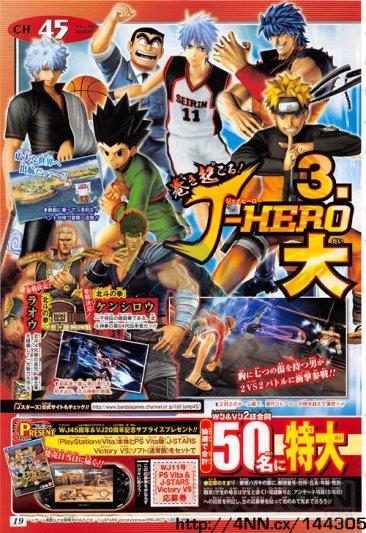 J-Stars Victory VS 05.02.2014