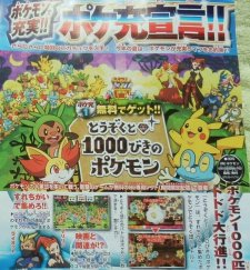 1000-Pokémon-band-thieves_14-05-2014_scan