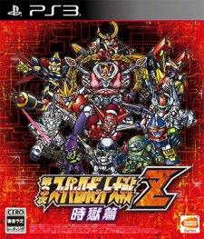 3rd-Super-Robot-Wars-Z-Jigoku-Hen_25-01-2014_jaquette-1