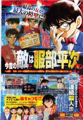 Detective-Conan-Phantom-Rhapsody_scan