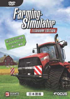 Farming Simulator Titanium Edition (1)