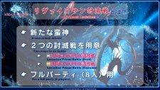 Final-Fantasy-XIV-A-Realm-Reborn_25-01-2014_pic-13
