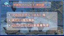Final-Fantasy-XIV-A-Realm-Reborn_25-01-2014_pic-23