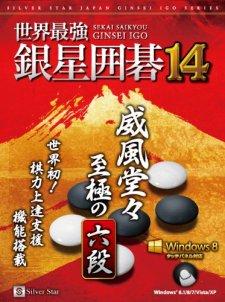 Ginsei Igo 14 (1)