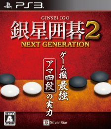 Ginsei Igo 2 Next Generation (1)