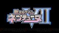 Hyperdimension-Neptunia-VII_logo