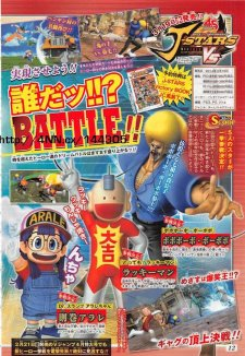 J-Stars Victory VS 12.02.2014  (1)