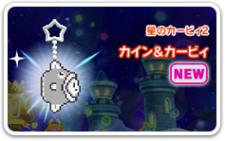 Kirby-Triple-Deluxe_15-12-2013_screenshot-4