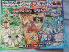 Pokémon-X-Y_11-10-2013_scan-2