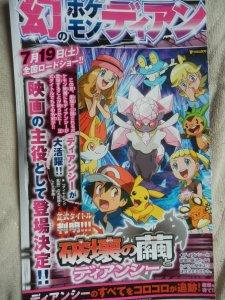 Pokémon-X-Y_13-02-2014_Diancie-1
