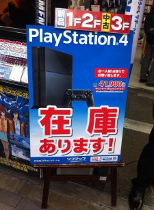 PS4 PlayStation 4 29.03 (2)
