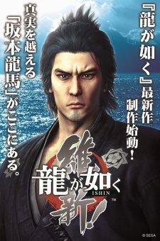 Yakuza-Ishin_18-07-2013_poster
