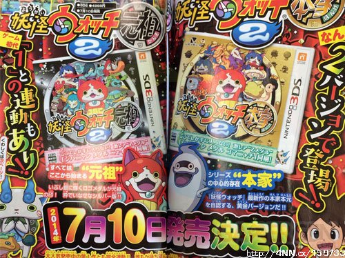 Yo-kai-Watch-2_11-04-2014_scan