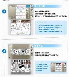 Comic Studio 3DS 09.01 (7)