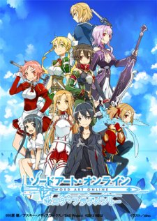 Sword Art Online Hollow Fragment  collector 03.01 (2)