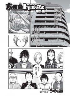 Akiba's Trip 2 14.10.2013 (5)