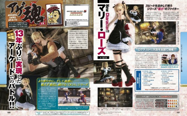 Dead-or-Alive-5-Ultimate-Arcade_14-11-2013_scan