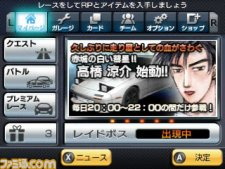 Initial D Perfect Shift Online 12.11.2013 (5)