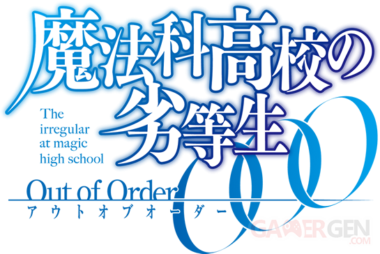 irregular-magic-high-school-out-of-order_logo