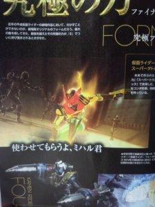 Kamen Rider Battride War II 12.02.2014  (3)