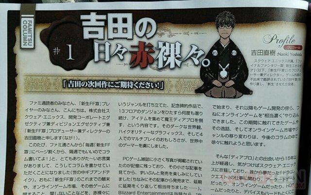 Naoki Yoshida Final Fantasy XIV Famitsu