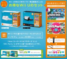 Nintendo Wii U console Pack bundle Japon 1 24.09.2013.