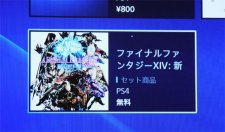 PlayStation Store japonais PS4 17.02.2014  (1)