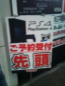 PS4Preorder-6