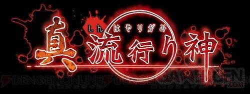 shin-hayarigami_03-05-2014_logo
